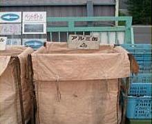 アルミ缶を入れる容器