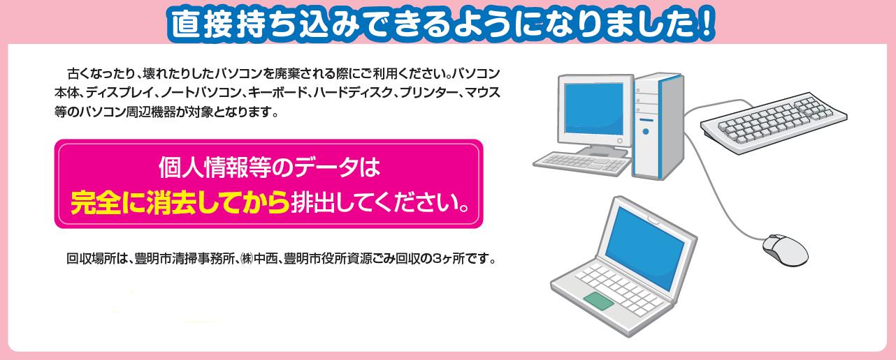 パソコンの出し方