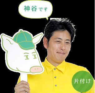 エコ担当、神谷トン志郎の素顔