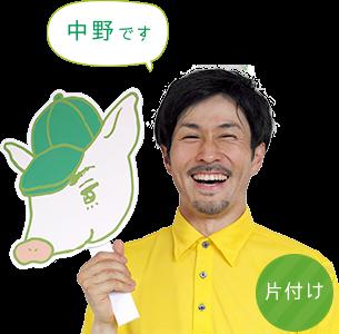 イケメン、中野トン太の素顔