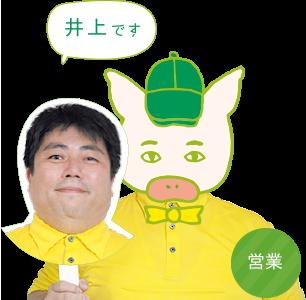 営業チームの責任者、井上トン太郎の素顔