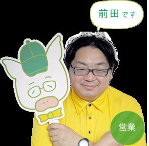 情熱の営業マン、前田トン三郎の素顔