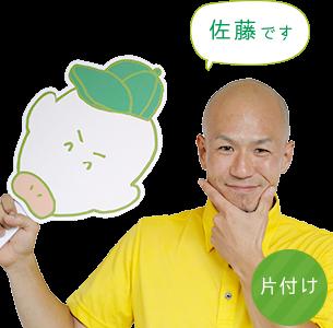 自称イケメン、佐藤トン蔵の素顔