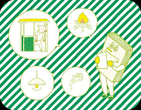 「空き家対策特別措置法君」が空き家の判断基準をご説明