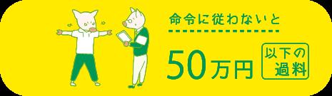 特定空き家改善命令に従わないと50万円の過料