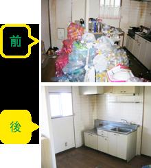 急な引越しだったため、できなかった部屋の片付け・清掃(豊明市40代男性)