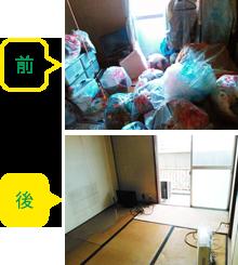 不用品回収とお部屋の模様替え(名古屋市緑区70代女性)
