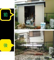 庭の物置と、不用品の回収処分(豊明市80代女性)