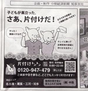 中部経済新聞掲載広告の写真
