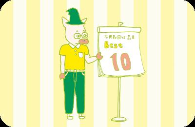 不用品回収ベスト10を発表するトン左衛門のイラスト