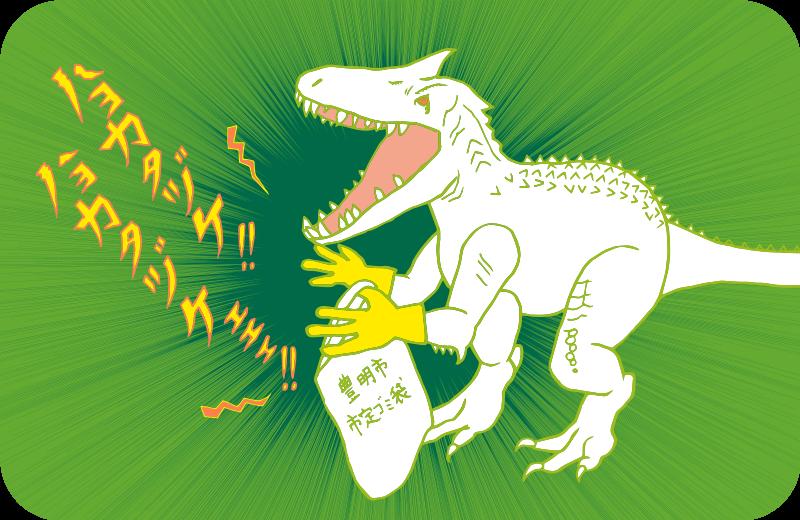 市の指定ゴミ袋を片手に、「ハヨカタヅケ!ハヨカタヅケェェェ!」と迫ってくるカタヅケナス・レックスのイラスト