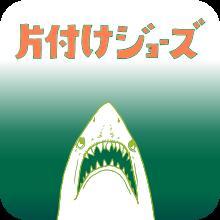 片付けジョーズなサメが、海底に潜んでいるところを描いたイラスト