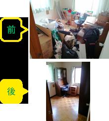 子供部屋の不用品回収と模様替え(事前・事後の写真)