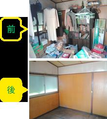 以前住んでいた豊明の家の不用品回収(名古屋市緑区60代夫婦)