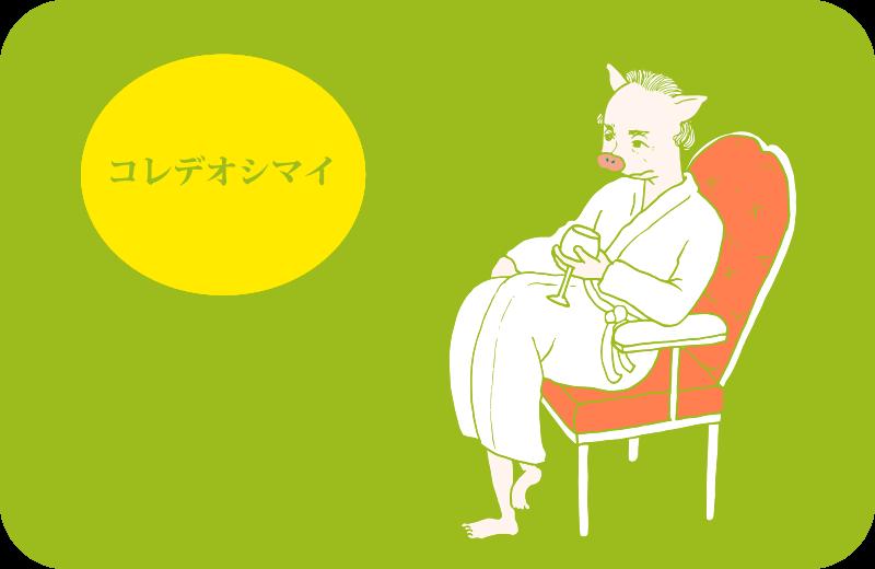 トントン風勝海舟が、ゆったりと椅子に座ってブランデーを飲んでいるところのイラスト