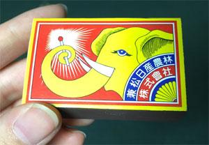 トン十郎の実家にあった、象の絵が描いてあるレトロなマッチ