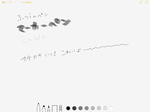 iPad Proのメモアプリで字を書いたスクリーンショット