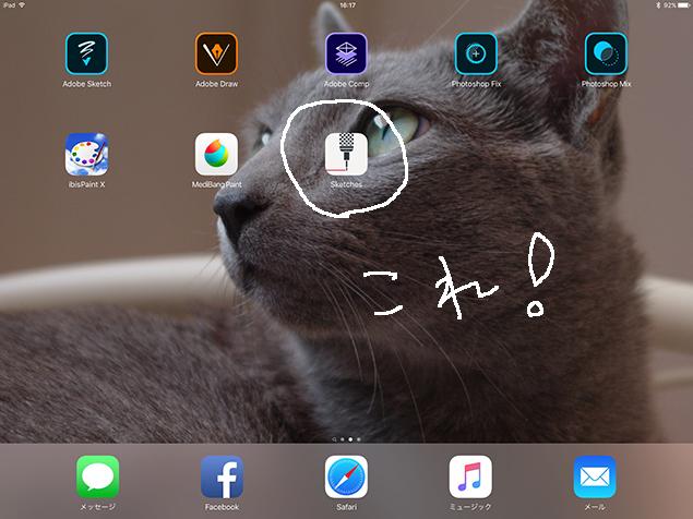 アプリのアイコンのスクリーンショット