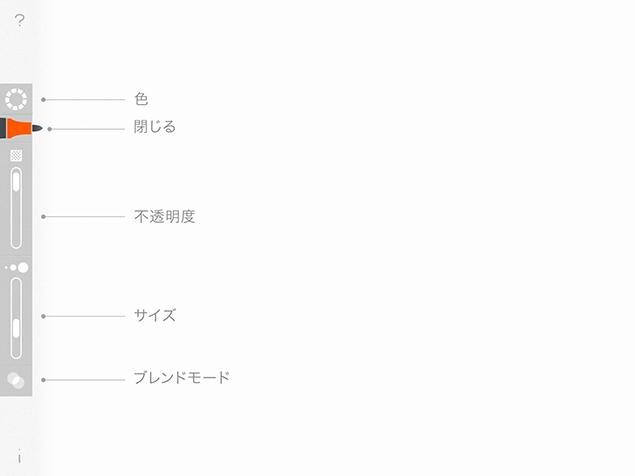 ペンの詳細設定画面
