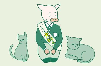 「実は犬好き」というタスキをかけたかよトンと、猫2匹のイラスト