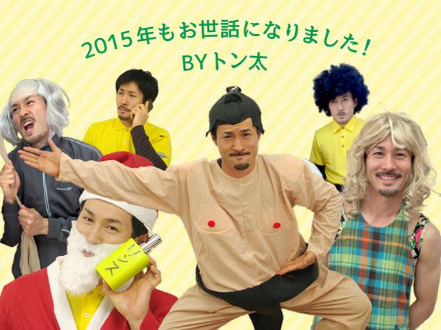 トン太が演じた様々なキャラクターが、「2015年もお世話になりました!」とご挨拶している画像