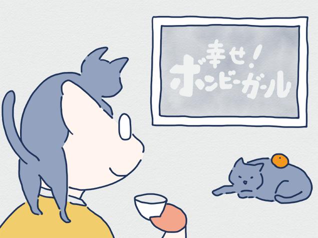 「幸せ!ボンビーガール」を見ているトン十郎のイラスト