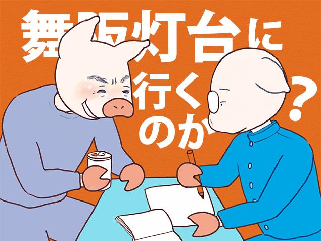 「舞阪灯台にでも行くのか?」と言うトン一郎のイラスト