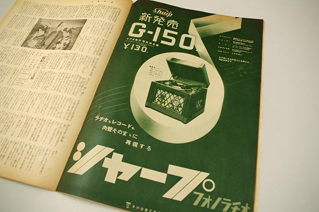シャープの「フォノラヂオ」G-150の広告写真