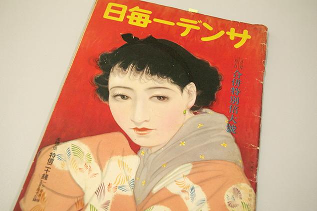 「サンデー毎日」昭和12年1月3日・1月10日合併号の表紙写真