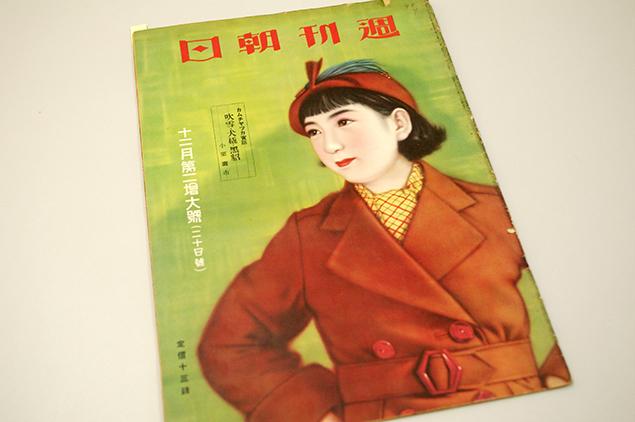 「週刊朝日」昭和11年12月20日号の表紙写真