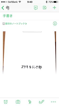 手書き文字の画面キャプチャー