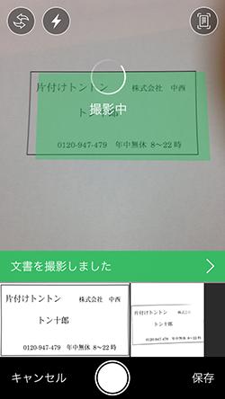 Evernoteで名刺を撮影している画面のキャプチャー