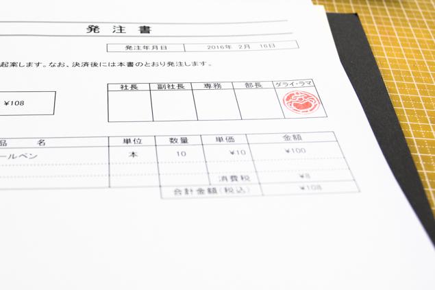 発注書にチベットのラマ僧の印鑑を押したところ