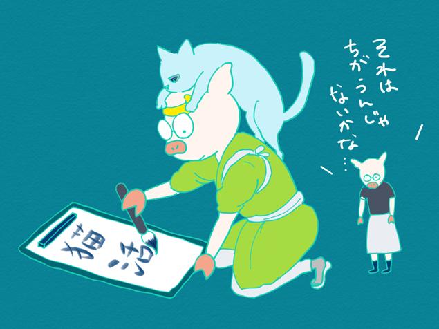 「猫活」を推し進めたいトン十郎のイラスト