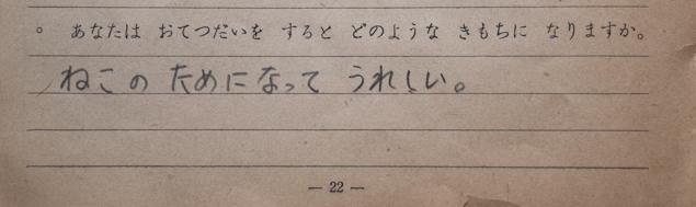 """22ページ「わたくしのおてつだい」3問目の写真"""""""