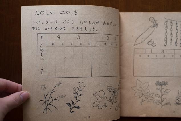 2ページの写真