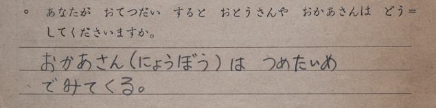 """22ページ「わたくしのおてつだい」2問目の写真"""""""