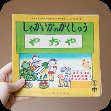昭和25年の教科書「しゃかいかのがくしゅう やおや」の写真