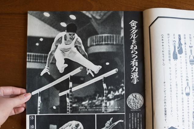 「金メダルをねらう有力選手 遠藤幸雄さん」の写真