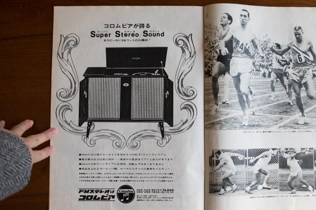 「コロムビア製のステレオ装置」の写真