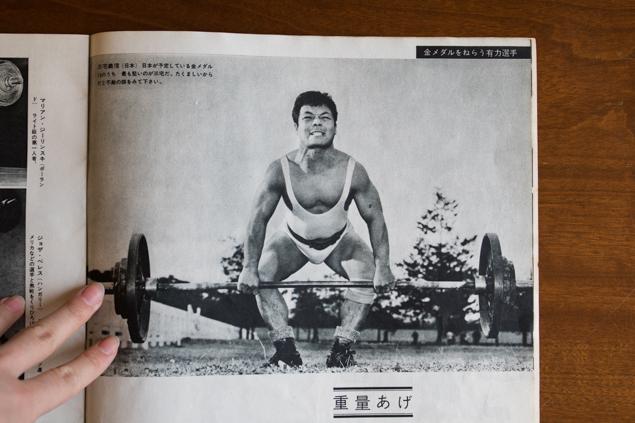 「金メダルをねらう有力選手 三宅義信さん」の写真
