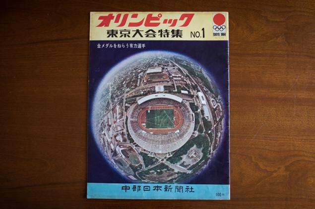 「オリンピック 東京大会特集NO.1」の写真