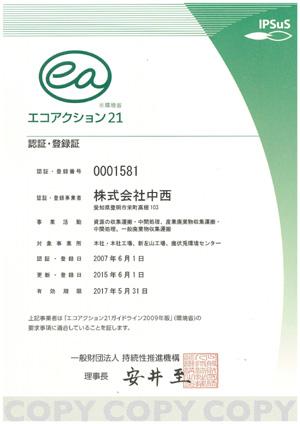 「エコアクション21」認証・登録証の写真