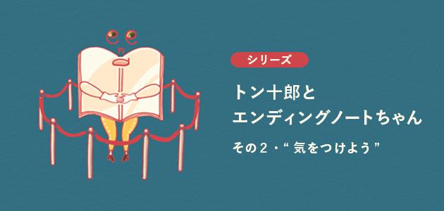 シリーズ「トン十郎とエンディングノートちゃん」その2