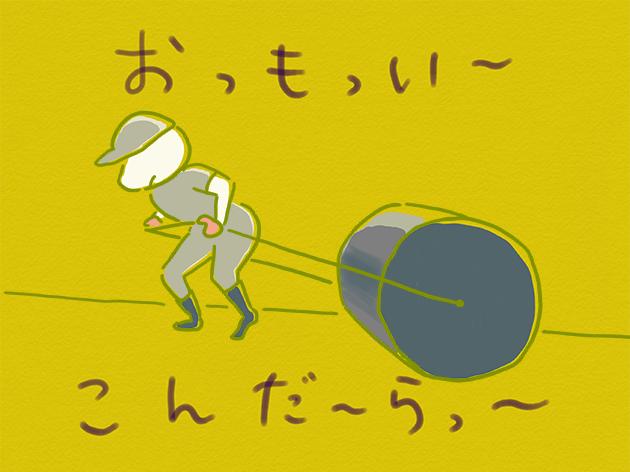 重いコンダラを引いているイラスト