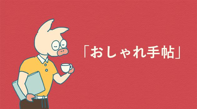 「大人のおしゃれ手帖」を楽しむトン十郎のイラスト