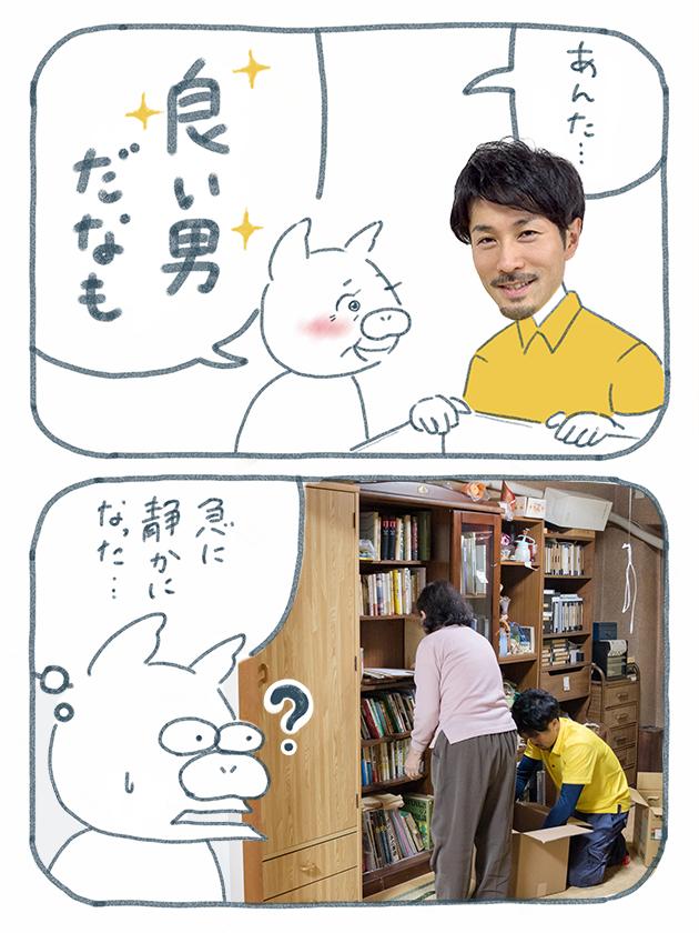 イケメントン太に舞い上がる祖母の漫画