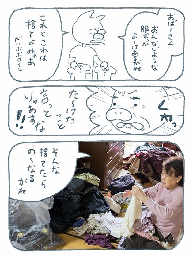 洋服を捨てられない祖母の漫画