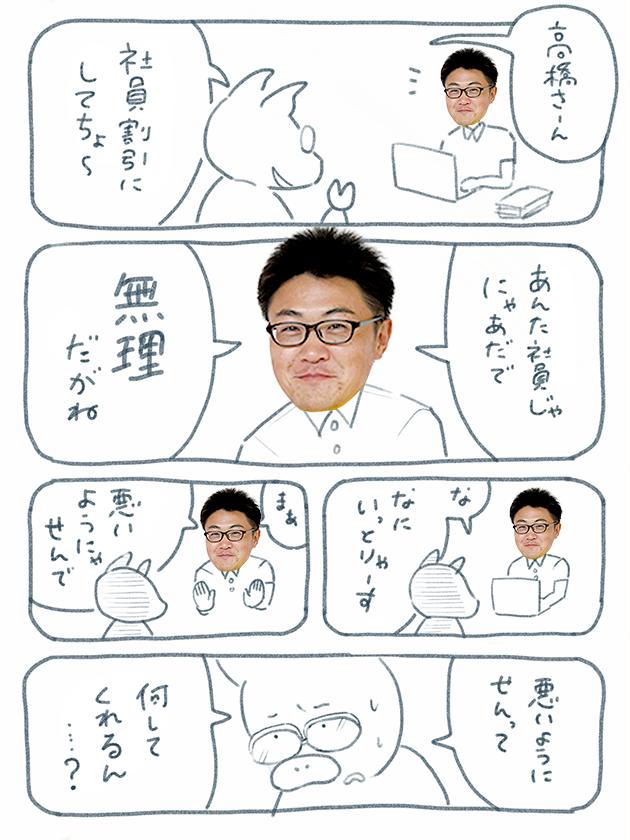 トントンの漫画