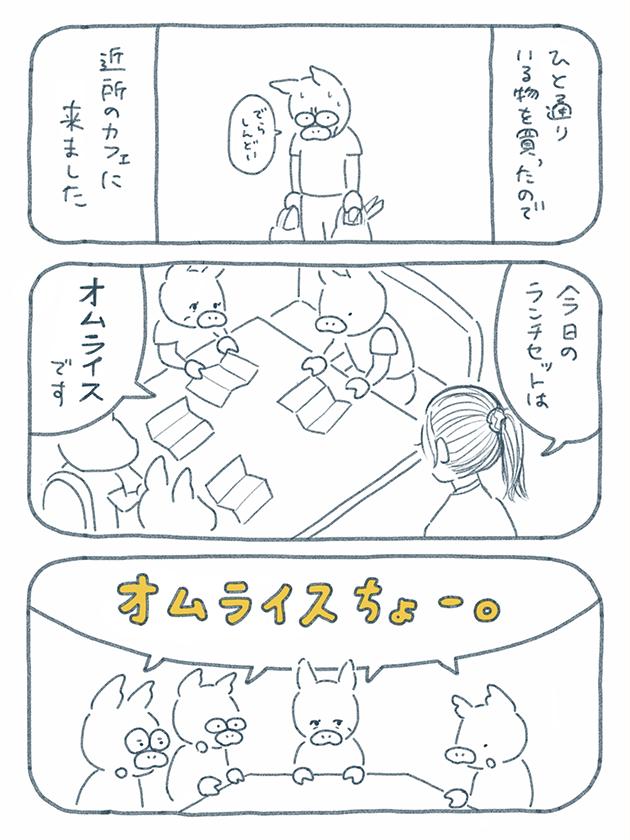 オムライスの漫画